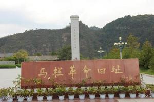 马栏革命纪念馆1日参观方案