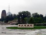 西安博物院(AAAA級旅游景區)