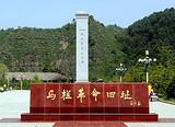 ◆马栏革命旧址(AAAA级旅游景区)