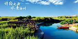 ◆陕西渭南合阳洽川风景名胜区(国家4A级旅游景区)