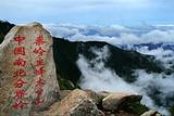 ◆宝鸡太白山旅游景区(国家AAAAA级旅游景区