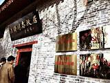 ◆西安汪峰故居纪念馆(AA级旅游景区)
