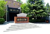 ◆陕西宝鸡先秦陵园博物馆(国家A级旅游景区)