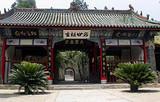 ◆汉中勉县武侯祠博物馆(国家AAAA级旅游景