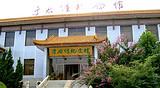 ◆陜西三原于右任紀念館(AA級旅游景區)
