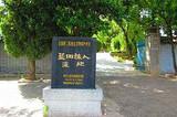 ◆西安蓝田猿人遗址(AAA级旅游景区)