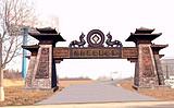◆郑国渠国家水利风景区(AAAA级旅游景区)