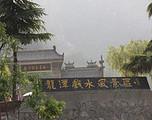 ◆西安净业寺龙潭戏水景区(AA级股票开户类型选什么景区)