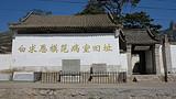 ★陕西100处红色经典景区:白求恩国际和平医院旧址