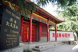★★★陕西100处红色旅游经典景区:渭华起义纪念馆