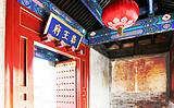 文化线一日游 恭王府 清华大学 北京大学 圆明园  万寿寺