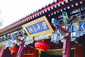 北京2日跟团游B线:长城 十三陵 恭王府 圆明园 休闲二日游