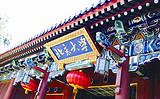 中秋特惠 北京纯玩2日游B线:长城十三陵恭王府圆明园二日游