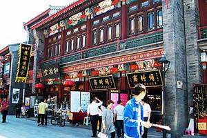 京津连线5晚5日跟团游·超全景点 全国连锁酒店 5环内免费接