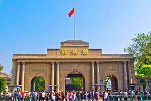南京一日游_总统府、夫子庙、大报恩寺、中山陵、阅江楼