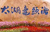 杭州上海苏州同里无锡五日游-拙政园C线_华东5日深度游