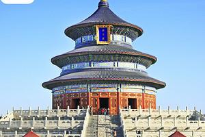 中秋特惠 北京天安门+故宫+颐和园+天坛一日游纯玩跟团游