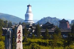 天津出发五台山两日游