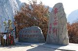 【西安三日游】西安到华山+法门寺+茂陵+乾陵+汉阳陵+大明宫