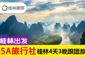 三星级/四星豪华(船+竹筏)+阳朔风光+大圩+古东4天3晚