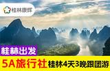 三星級/四星豪華(船+竹筏)+陽朔風光+大圩+古東4天3晚