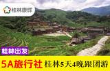 桂林漓江阳朔龙脊古东5天4晚游—散客拼团