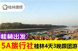 桂林、刘大观、漓江阳朔、遇龙河竹筏、古东瀑布4天3晚游