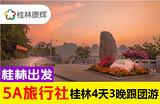 漓江三星/四星+陽朔精華+古東瀑布+象鼻山4天3晚-真正純玩