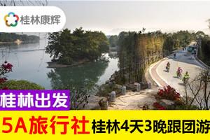 桂林漓江四星船+银子+遇龙河+世外+古东瀑布4天3晚游-纯享