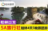 桂林漓江四星船+銀子+遇龍河+世外+古東瀑布4天3晚游-純享