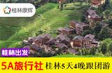 桂林、刘大观、漓江阳朔、遇龙河竹筏、古东瀑布、龙脊5天4晚游