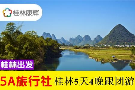 桂林、三星船、印象、遇龙河、古东瀑布、龙脊梯田5天4晚游