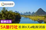 桂林、三星船、印象、遇龍河、古東瀑布、龍脊梯田5天4晚游