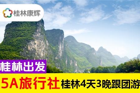 桂林、三星船、世外、银子岩、印象、遇龙河、古东瀑布4天3晚游