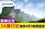 桂林、三星船、世外、銀子巖、印象、遇龍河、古東瀑布4天3晚游