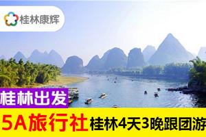 漓江精華+銀子+遇龍河+龍脊梯田4天3晚-龍脊吊腳樓