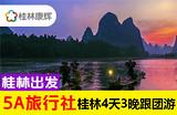 桂林、漓江三星船、世外桃源、印象刘三姐、银子岩4天3晚游