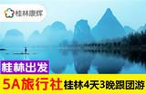 漓江(竹筏+船)+銀子巖+古東+世外+象鼻山4天3晚游