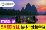 桂林出發_漓江竹筏(楊堤-九馬畫山)一日游
