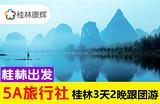 桂林阳朔龙脊3天2晚—兴坪系列