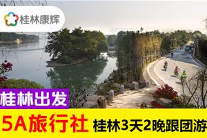 桂林出发 漓江竹筏+徒步兴坪+遇龙河+银子岩+象鼻山3天2晚