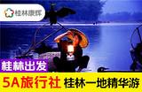 【純玩團】興坪漓江_遇龍河_銀子巖_十里畫廊_世外桃源二日游