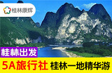 【漓江三星豪華船】全程大漓江精華、陽朔一日游
