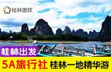 桂林到興坪漓江、銀子巖、遇龍河漂流、世外桃源二日純玩游