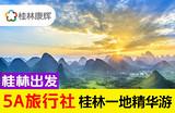 桂林精華半日游(可選 蘆笛巖+象鼻山/靖江王府/七星公園)
