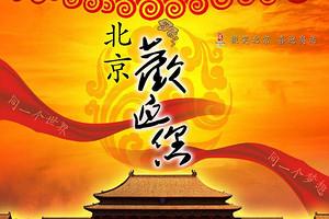 從黑河出發到北京體驗7日親子游