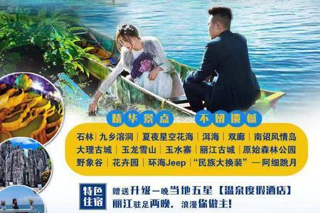 黑河天马旅行社推荐 初恋云南四飞10日