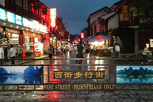 北海去桂林旅游_漓江+西街+银子岩+遇龙河