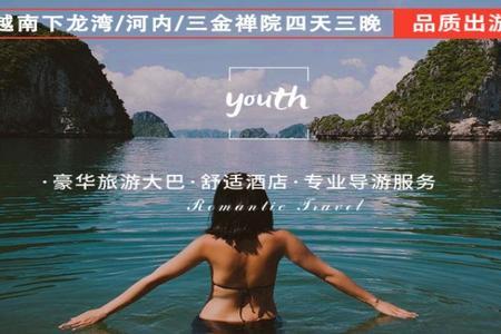 北海到越南旅游四天三晚纯玩游(纯玩0自费0购物)