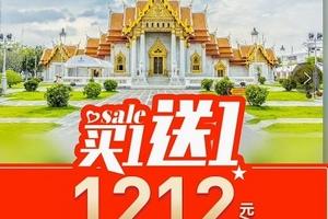 泰国曼谷芭提雅跟团6日游(北海或南宁起止)